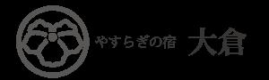 やすらぎの宿大倉_logo