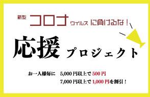 大倉旅館_コロナに負けるなキャンペーン